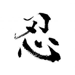 忍者の文字画像