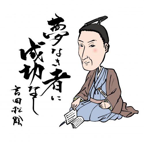 反社会派吉田松陰のコトバと「夢なき者に ...