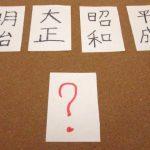 【元号の歴史】明治、大正、昭和、平成の由来を知っておきたいですよね?