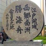 【江戸城無血開城】100万人の命を守った、西郷隆盛と勝海舟!