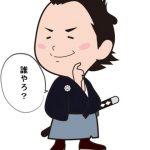 【坂本龍馬】幕末のヒーローを暗殺した6つの説!!