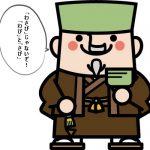 【千利休】茶道を極めた茶人が豊臣秀吉と喧嘩して切腹!?