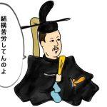 【源頼朝】鎌倉幕府の誕生は平氏による陰謀説?