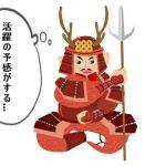 【真田幸村】人質、敗戦、幽閉?遅咲きの戦国武将!