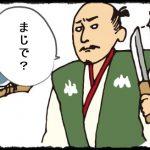 【明智光秀】本能寺の変、5人の黒幕説!そして謎の多い光秀の生涯