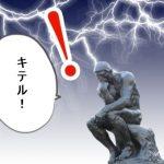 【平賀源内】発明家だけではなかった!?天才を発揮した10個の職業