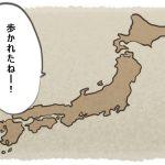 【伊能忠敬】日本地図を完成させた男!そして人生を2度生きた男!