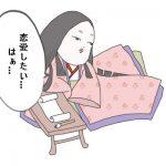 【紫式部】源氏物語は本当は誰が書いたの?清少納言との関係は?