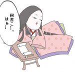 【清少納言】枕草子に隠された悲しい現実!紫式部との関係は?