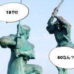 【宮本武蔵】生涯負け知らずの剣豪!そして巌流島の戦いの謎?