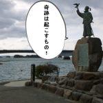 【天草四郎】島原の乱の若き16歳リーダーは豊臣秀吉の孫だった!?