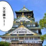 【豊臣秀頼】豊臣秀吉の子ではなかったの!?そして大阪城では死んでいなかった?