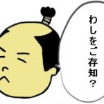 【徳川秀忠】徳川幕府2代将軍。父・家康に翻弄される人生!