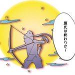【源頼家】鎌倉幕府2代将軍、北条氏の陰謀に巻き込まれた人生