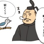 【徳川家康】ホトトギスが鳴くまでの長い道のり!