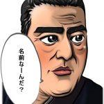 【西郷隆盛】数多くある変名!隆盛の名は明治になってから呼ばれたもの?