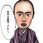 【将軍になりたくなかった?】徳川慶喜は幕府を終わらせた最後の将軍!