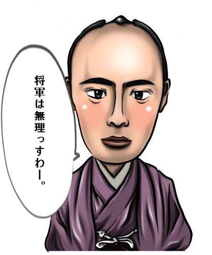 将軍 最後 の 最後の征夷大将軍 徳川慶喜