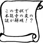【謎が解明?】本能寺の変の四国説!明智光秀の動機はここにあった!