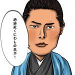 【ゆかりの地】新撰組局長・近藤勇のお墓は埼京線板橋駅の目の前に!