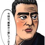 【維新の十傑】 明治維新の立役者10人!明治初期には皆が亡くなっている?(その1)