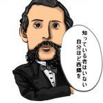 【最悪の決裂!】薩摩藩の2大リーダー西郷隆盛と大久保利通!親友そして別れへ!
