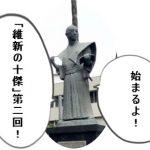 【維新の十傑】 明治維新の立役者10人!明治初期には皆が亡くなっていた!?(その2)