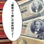 【維新の十傑】 明治維新の立役者10人!明治初期には皆が亡くなっている?(その3)