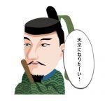 【以仁王の令旨】天皇になれなかった平氏追討の発起人!
