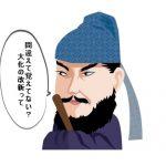 【元号の歴史】日本最初の元号は大化!645年の大化の改新は56年も続いていた?