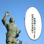 【千円札の歴史】180万円の価値がある!?古事記と日本書紀の違いも紹介!